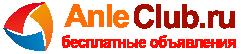 AnleClub.ru